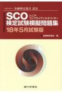 SCO検定試験模擬問題集 18年5月試験版 金融検定協会認定