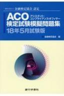 ACO検定試験模擬問題集 一般社団法人金融検定協会認定 18年5月試験版
