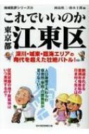 これでいいのか東京都江東区 地域批評シリーズ
