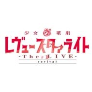 「少女☆歌劇 レヴュースタァライト —The LIVE—」#1 revival