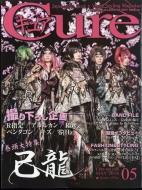 Cure (キュア)2018年 5月号