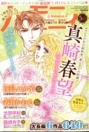 ハーモニィ Romance (ハーモニィロマンス)2018年 5月号