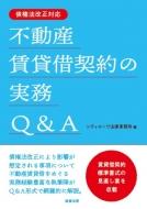 債権法改正対応 不動産賃貸借契約の実務q & A