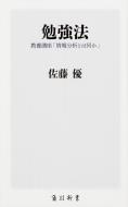勉強法 教養講座「情報分析とは何か」 角川新書