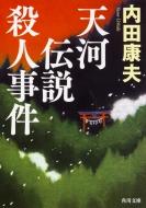 天河伝説殺人事件 角川文庫