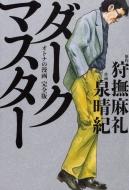 ダークマスター オトナの漫画 完全版 ビームコミックス