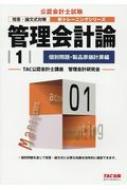 管理会計論 1 個別問題・製品原価計算編 公認会計士新トレーニングシリーズ