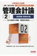 管理会計論 2 個別問題・管理会計編 公認会計士新トレーニングシリーズ