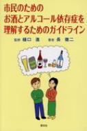 市民のためのお酒とアルコール依存症を理解するためのガイドライン