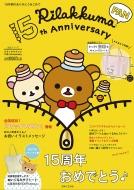 リラックマ 15th Anniversary