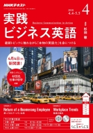 NHKラジオ 実践ビジネス英語 2018年 4月号 NHKテキスト
