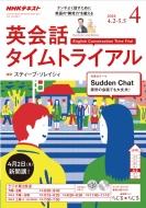 NHKラジオ 英会話タイムトライアル 2018年 4月号 NHKテキスト
