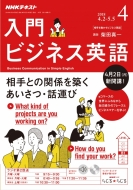 NHKラジオ 入門ビジネス英語 2018年 4月号 NHKテキスト
