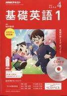 NHKラジオ 基礎英語1 CD付き 2018年 4月号 NHKテキスト