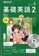 NHKラジオ 基礎英語2 CD付き 2018年 4月号 NHKテキスト