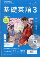 NHKラジオ 基礎英語3 CD付き 2018年 4月号 NHKテキスト