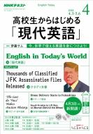 NHKラジオ 高校生からはじめる現代英語 2018年 4月号 NHKテキスト