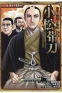 幕末・維新人物伝 小松帯刀コミック版日本の歴史