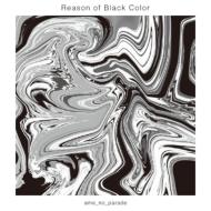 【RSD2018】雨のパレード「Reason of Black Color」が限定7インチで発売