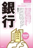 銀行 2019年度版 産業と会社研究シリーズ