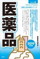 医薬品 2019年度版 産業と会社研究シリーズ