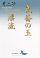 崑崙の玉/漂流 井上靖歴史小説傑作選 講談社文芸文庫