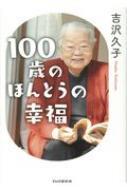 100歳のほんとうの幸福