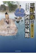 三好一族と阿波の城館 図説 日本の城郭シリーズ