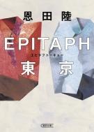 EPITAPH東京 朝日文庫
