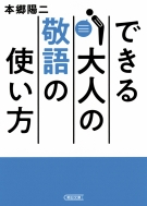 できる大人の敬語の使い方 朝日文庫