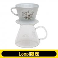 リラックマ×Kalita コーヒードリッパーセット【Loppi限定】