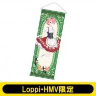 等身大タペストリー(ラム)/ Re:ゼロから始める異世界生活【Loppi・HMV限定】