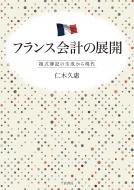 フランス会計の展開 複式簿記の生成から現代
