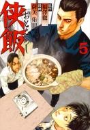侠飯 5 ヤングマガジンkc