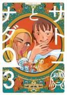 サトコとナダ 3 星海社comics