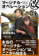マージナル・オペレーション改04 星海社fictions