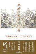 系統体系学の世界 生物学の哲学とたどった道のり けいそうブックス