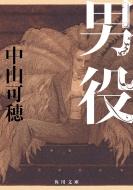 男役 角川文庫
