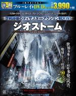 ジオストーム ブルーレイ&DVDセット(2枚組)