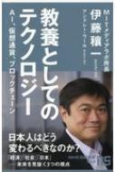 教養としてのテクノロジー AI、仮想通貨、ブロックチェーン NHK出版新書