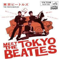 Meet The 東京ビートルズ 【初回限定プレス】(7インチシングルレコード)