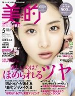 美的ライト版 美的 (BITEKI)2018年 5月号増刊