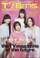TV Bros.(テレビブロス)関東版 2018年 3月 24日号