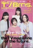 TV Bros.(テレビブロス)関西版 2018年 3月 24日号
