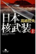 日本核武装 上 幻冬舎文庫