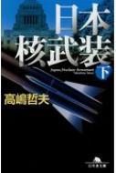 日本核武装 下 幻冬舎文庫