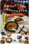 北京でいただきます、四川でごちそうさま。 四大中華と絶品料理を巡る旅 幻冬舎文庫