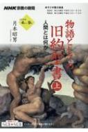 Nhk宗教の時間 物語としての旧約聖書 上 Nhkシリーズ