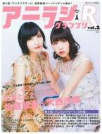 アニラジグランプリR Vol.2 主婦の友ヒットシリーズ