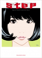 step -Eguchi Hisashi Illustration Book-